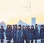 不協和音(D)(DVD付)