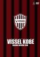 ヴィッセル神戸 シーズンレビュー2016