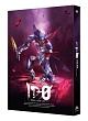 ID-0 DVD BOX 特装限定版