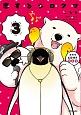 恋するシロクマ<限定版> ドラマCD付き(3)