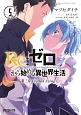 Re:ゼロから始める異世界生活 第三章 Truth of Zero(5)