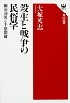 殺生と戦争の民俗学 柳田國男と千葉徳爾