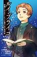 ルイ・ブライユ 暗闇に光を灯した十五歳の点字発明者