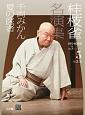 桂枝雀 名演集 第3シリーズ 千両みかん 夏の医者 (5)