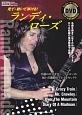 見て・聴いて弾ける!ランディ・ローズ プロトタイプ譜例の実演映像収録DVD付!