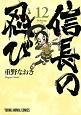 信長の忍び<初回限定版> TVアニメDVDつき (12)