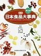日本食品大事典<新版> 電子版付