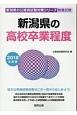 新潟県の高校卒業程度 公務員試験対策シリーズ 2018