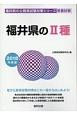 福井県の2種 公務員試験対策シリーズ 2018
