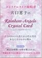 穴口恵子のレインボーエンジェルズクリスタルカード あなたが世界一の幸せ者になれる!「幸運を呼び込む魔法のクリスタルカード」付き
