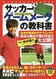 サッカー ゲームメーカーの教科書