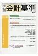 季刊 会計基準 2017.3 特集:リスク分担型企業年金の会計処理等に関する実務上の取扱 (56)