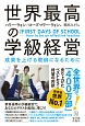 世界最高の学級経営 the FIRST DAYS OF SCHOOL-How to be an effective teacher