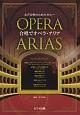 女声合唱のためのメドレー 合唱でオペラ・アリア
