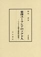 東部ユーラシアのソグド人 ソグド人漢文墓誌の研究