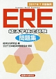 ERE経済学検定試験問題集 2017年7月受験用