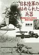 日本陸軍の秘められた兵器