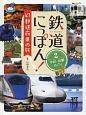鉄道にっぽん!47都道府県の旅 中部・近畿めぐり (2)