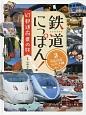 鉄道にっぽん!47都道府県の旅 中国四国・九州沖縄めぐり (3)