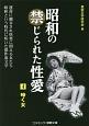 昭和の禁じられた性愛 啼く女 (4)