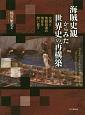 海賊史観からみた世界史の再構築 交易と情報流通の現在を問い直す