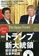 The Japan Times ニュースダイジェスト 2017.3 特集:トランプ新大統領 就任演説(全文)生音声収録CDつき (65)