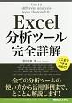 Excel分析ツール完全詳解