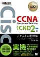 シスコ技術者認定教科書 CCNA Routing and Switching ICND2編 v3.0 テキスト&問題集 [対応試験]200-105J/200-125J