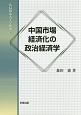 中国市場経済化の政治経済学