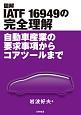 図解・IATF16949の完全理解 自動車産業の要求事項からコアツールまで