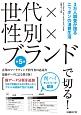 世代×性別×ブランドで切る!<第5版> 3万人調査が語るニッポンの消費生活