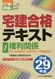 宅建合格テキスト 権利関係 ビジ教の資格シリーズ 平成29年 (1)