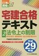 宅建合格テキスト 法令上の制限 宅建受験対策シリーズ 平成29年 (2)