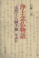 浄土念仏物語 「法然上人御手紙」を読む