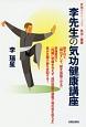 李先生の気功健康講座 文化のシリーズ1 気と健康