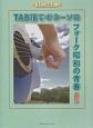オヤジのギター TAB譜でギターソロ フォーク昭和の青春 心に残るヒット42曲