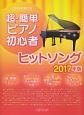 これなら弾ける 超・簡単ピアノ初心者 ヒットソング 2017