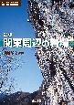 関東周辺の岩場<新版> CLIMBING GUIDE BOOKS5