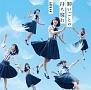 願いごとの持ち腐れ(通常盤A)(DVD付)