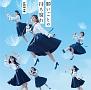 願いごとの持ち腐れ(通常盤B)(DVD付)