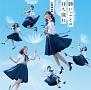 願いごとの持ち腐れ(通常盤C)(DVD付)