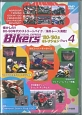 Bikers 80'sセレクション VISUAL EXPRESS(4)