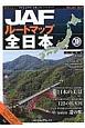JAFルートマップ 全日本