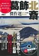 死ぬまでに見ておきたい日本の文化 葛飾北斎 傑作選 DVD付きBOOK 宝島社DVD BOOKシリーズ