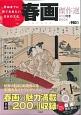 死ぬまでに見ておきたい日本の文化 春画 傑作選 DVD付きBOOK 宝島社DVD BOOKシリーズ