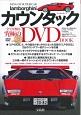 KING OF SUPER CAR ランボルギーニ・カウンタック DVD BOOK 宝島社DVD BOOKシリーズ