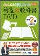 みんなが欲しかった 簿記の教科書DVD 日商2級 商業簿記<第5版>