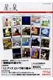 星と泉 巻頭特集:「闘病記の選び方」/「LLブック」という取り組み 新時代の全方位型投稿誌(20)