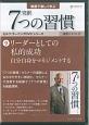 完訳 7つの習慣 リーダーとしての私的成功 自分自身をマネジメントする セルフ・ラーニングDVDシリーズ (9)