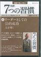 完訳 7つの習慣 リーダーとしての公的成功 人を導く セルフ・ラーニングDVDシリーズ (10)